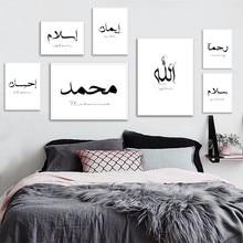 Affiches murales islamiques pour décoration de maison, Islam Allah Muhammad, calligraphie arabe, peinture sur toile et paix