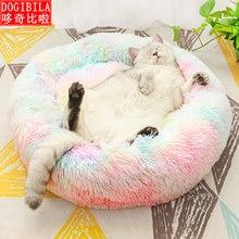 Длинная плюшевая кровать для собак и кошек 100% хлопок бесшовные