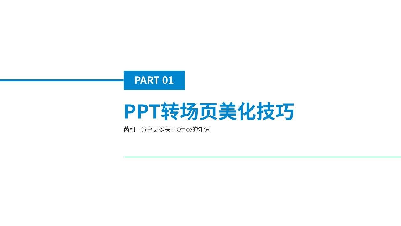 那些超有设计感的「PPT过渡页」是怎么设计的?
