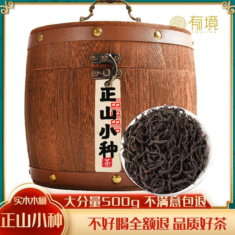 Zhengshan Small Red Tea 250G Black Tea New Tea Wuyi Mountain Black Tea