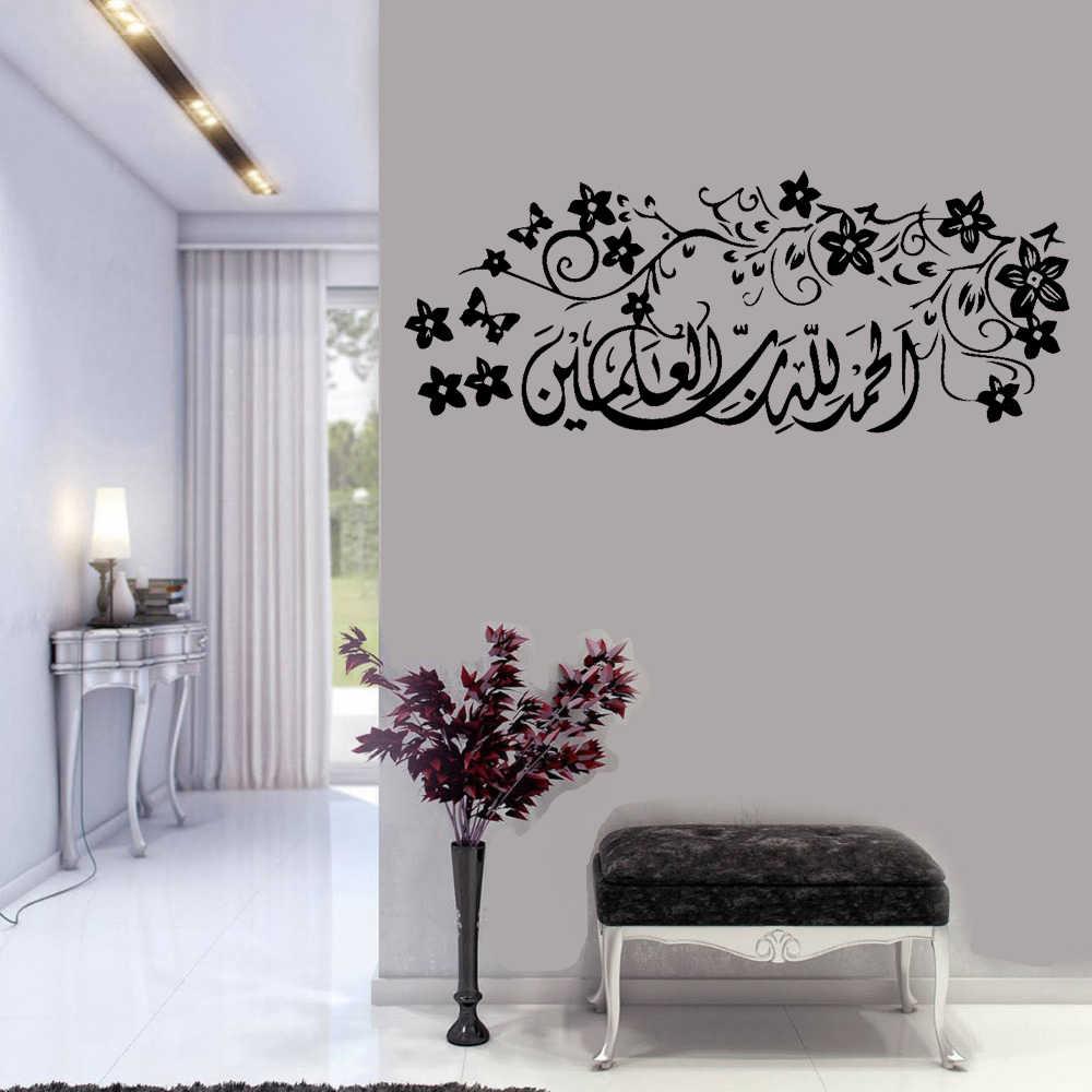 Muslim Flower Wall Decals Islam Vinyl ...