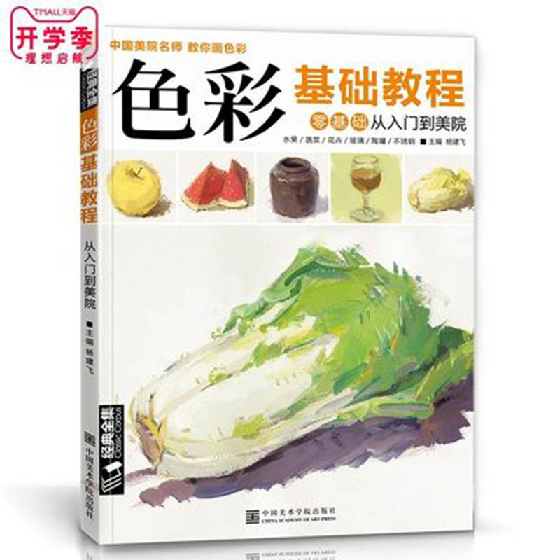Color Foundation Tutorial Children's Gouache Zero Foundation Getting Started Books China Teaches You To Paint A Model Book
