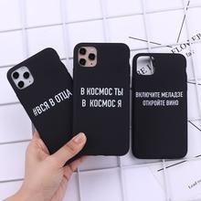 Rosyjski cytat Slogan telefon pokrywa dla iPhone 11 Pro Max X XS XR Max 7 8 7Plus 8Plus 6S SE miękkiego silikonu landrynkowy futerał Fundas tanie tanio TOMOCOMO Geometryczne Cytaty i Wiadomości Matowy Klejnotami Zwykły Zwierząt Przezroczysty Brokat Jednorożec Floral Marmur