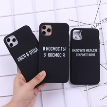 Russian Quote Slogan Phone Cover For iPhone SF