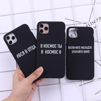 Russische Zitieren Slogan Telefon Abdeckung Für iPhone 11 Pro Max X XS XR Max 7 8 7Plus 8Plus 6S SE Weiche Silikon Candy Fall Fundas