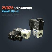 цена 2V025-08 Free Shipping 1/4