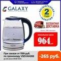 Чайник электрический Galaxy со стеклянной колбой 1,8 л 2000 Вт
