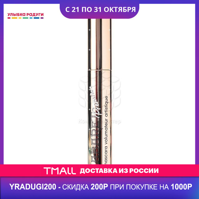 Mascara Vivienne Sabo Cabaret premiere tone 01 Eyes lashes stage effect Makeup Beauty & Health cosmetic maquillage cosmetics paint make up tone 01 VOLUME LENGTHENING