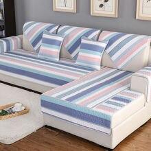 Всесезонное полотенце в полоску чехол для дивана ткань не скользит