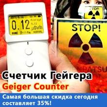 KB6011 جيجر مكافحة كاشف إشعاع النووية مقياس الجرعات الشخصية كاشف الذكية compteur جيجر مولر اختبار radiat dosimet