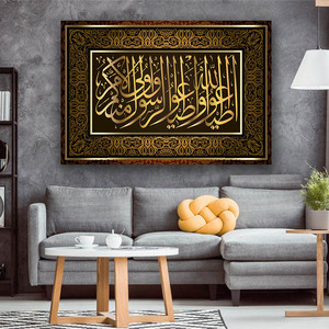 Image 2 - BANMU Arabic Islamic Calligraphy Printed Canvas Painting Gold Tapestries Wall Art Poster Pictures For Ramadan Mosque Decoration