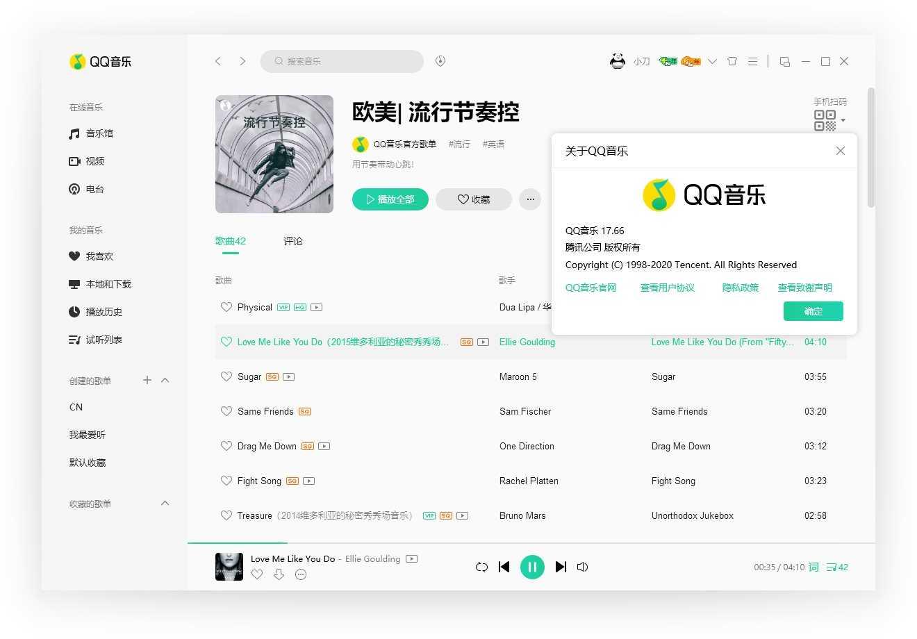 QQ音乐PC客户端v17.66.0.0