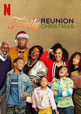 家庭聚會:圣誕特別篇