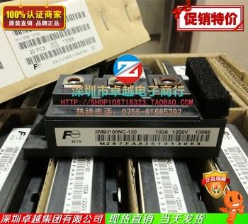 Adequate 2MBI100NC-120 2MBI100SC-120 electromechanical supply--ZYQJ
