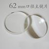 DIY Production of Astronomical Telescope Accessories 60mm Achromatic Objective Lens Group HD Lens Glass Refraction Type