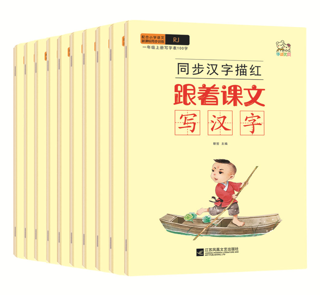 Synchronous Textbook Calligraphy Exercise Book Year 12 Class Upper And Lower Volumes Pinyin Strokes Radical Calligraphy Of The P