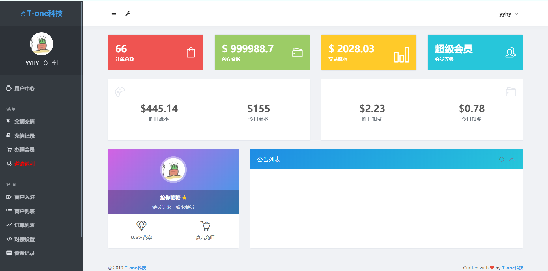 小微商户第四方支付平台源码
