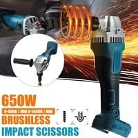 650W Brushless Impact Scissors Machine Professional Iron Cutting Tool Handheld Electric Punching Scissors for Makita 18V Battery