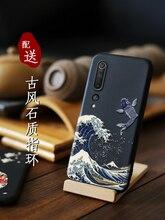 Große Relief Telefon fall Für xiaomi mi 10 lite mi10lite abdeckung Kanagawa Wellen Karpfen Krane 3D Riesen erleichterung fall