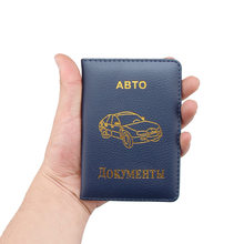 Russia PU Leather on Cover for Car Driving Documents Card Credit Holder Russian Auto Driver License Bag Purse Wallet Case(China)