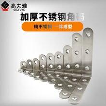 5 шт угловые кронштейны из нержавеющей стали