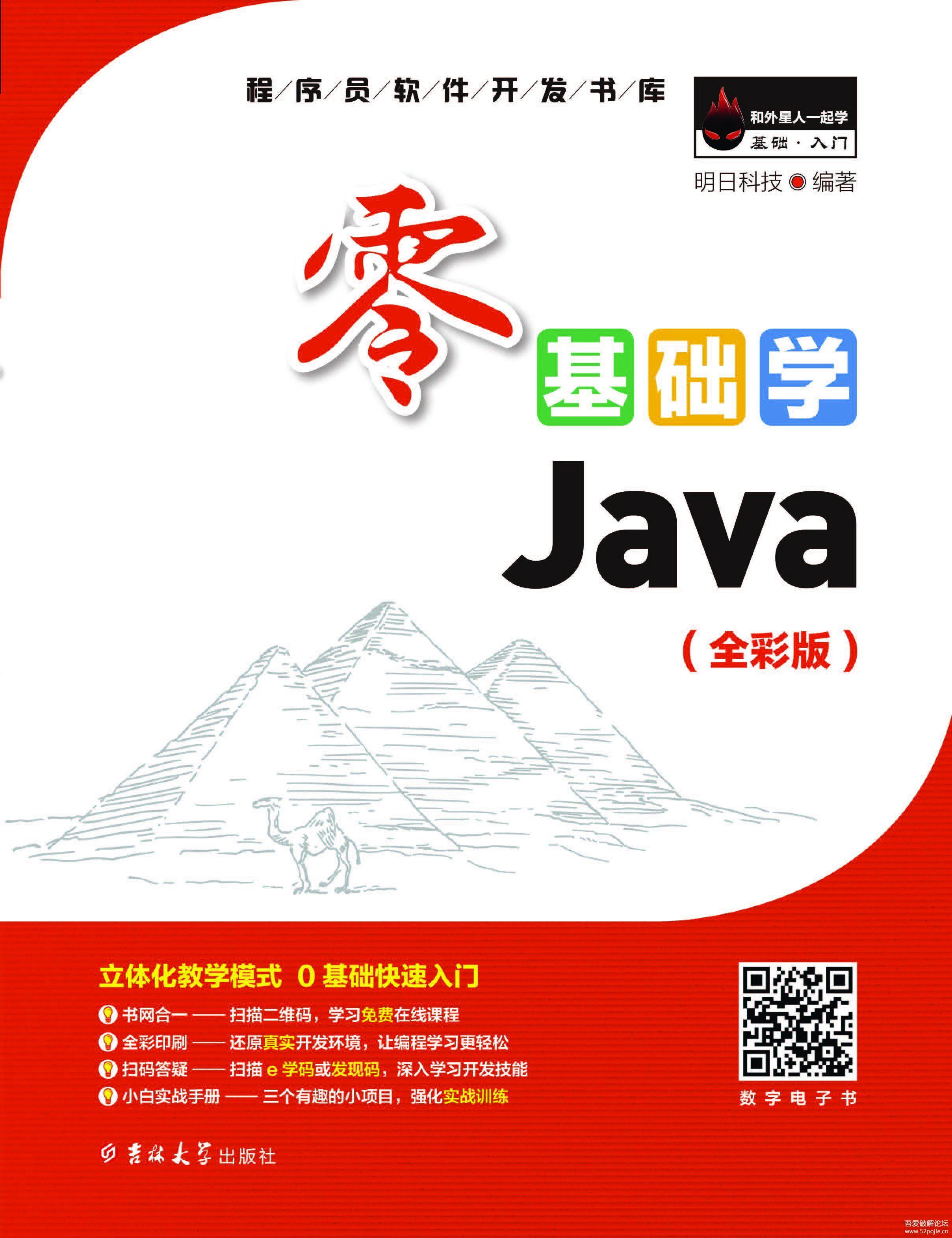 零基础学Java全彩版PDF附配套视频