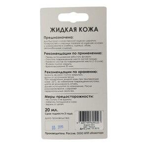 Жидкая кожа, цвет: черный, блистер, 20 мл|Средство для чистки кожи и обивки|   | АлиЭкспресс