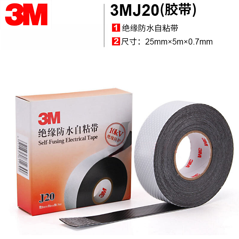 3M J20 Self-adhesive Rubber Insulation Tape, J20 Moistureproof, Seal , Width 25mm* Length 5m* Thickness 0.7mm