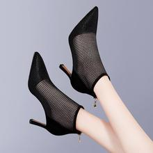 SLHJC 2020 Spring Summer Boots Sandals Women High Heels Pumps Breathable Mesh Pointy Toe Zip Short