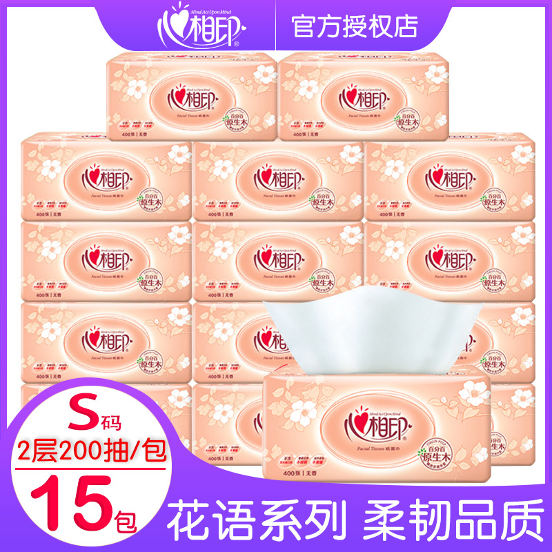 Heart-phase Printing Printing Paper 15 Packaging 2 Layers Of 200 Heart-phase Printing Paper Paper For Home Use