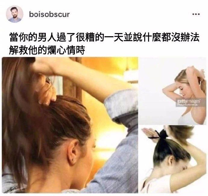 Hab77648b7e1e42bf989e92fdea10d8f0T - 女生扎头发,男生为啥就有福了?