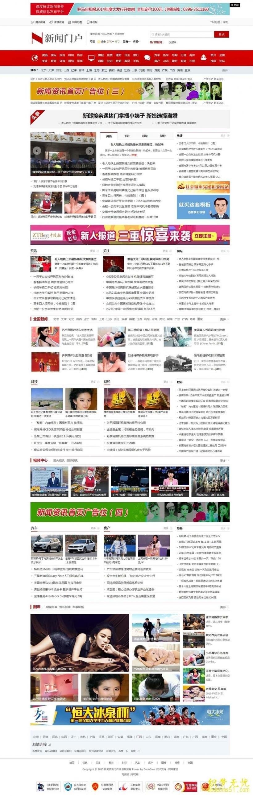 【织梦门户模板】2020.07更新门户型资讯新闻站博客资讯类DEDECMS网站源码自适应手机