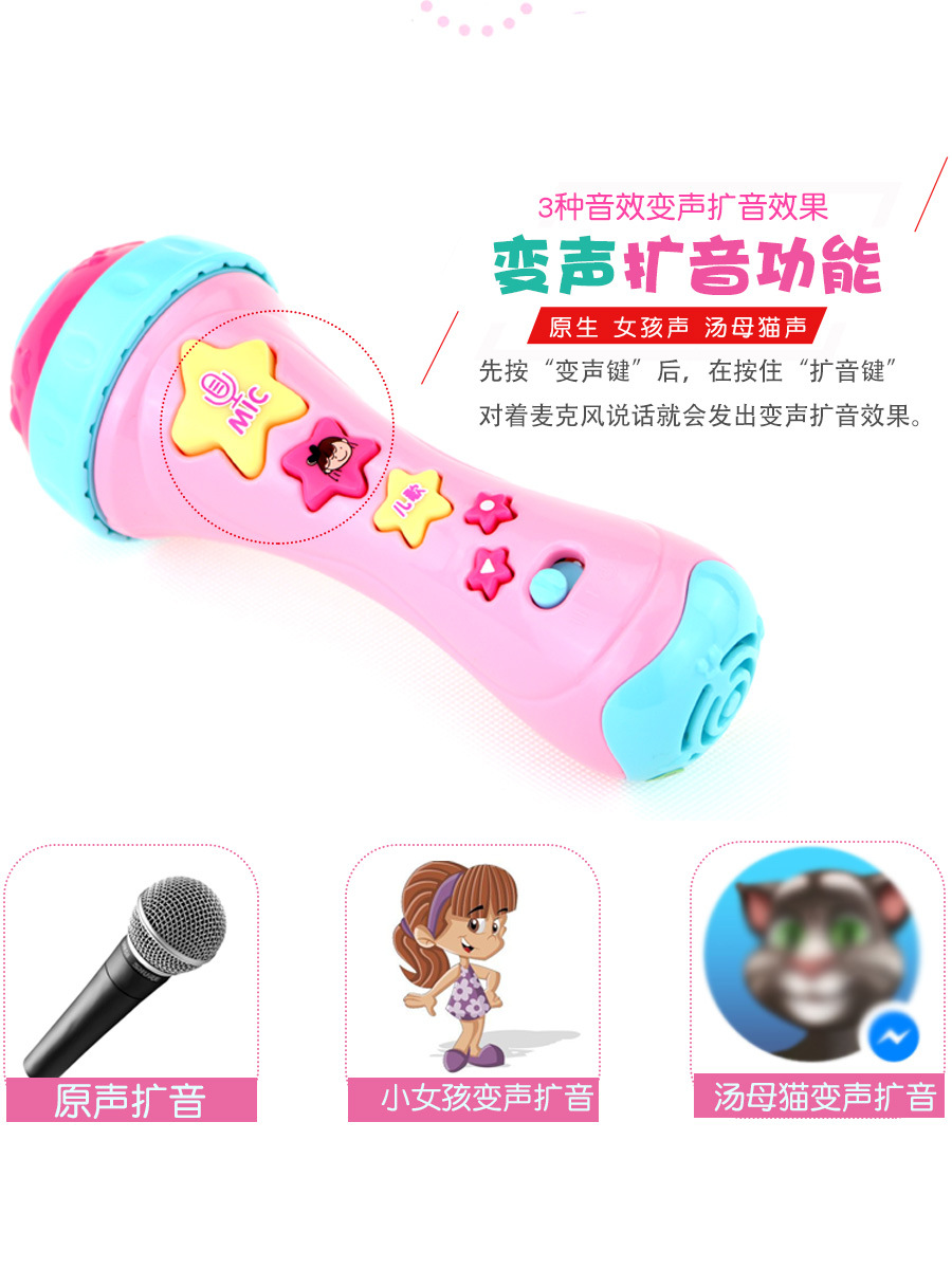 Children Microphone Toy With Microphone Karaoke Mainland China Small Microphone GIRL'S And BOY'S Have Recording Back