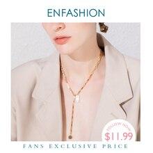 Enfashion自由奔放に生きる巻き貝チェーンネックレス女性ゴールドカラーのステンレス鋼の自然の母真珠のネックレスファッションジュエリーP193032