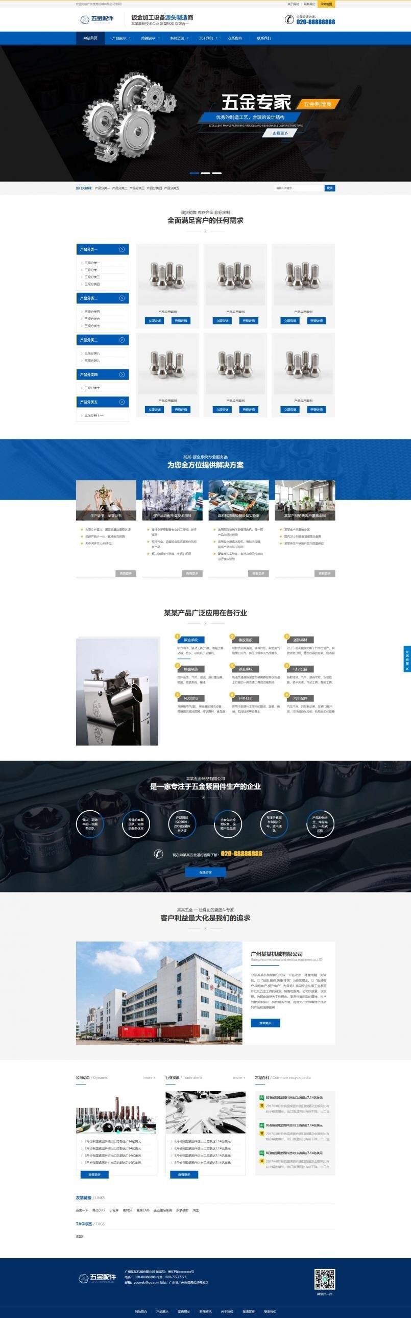【织梦五金企业模板】响应式五金标准件工业设备类DEDECMS网站源码自适应wap手机端
