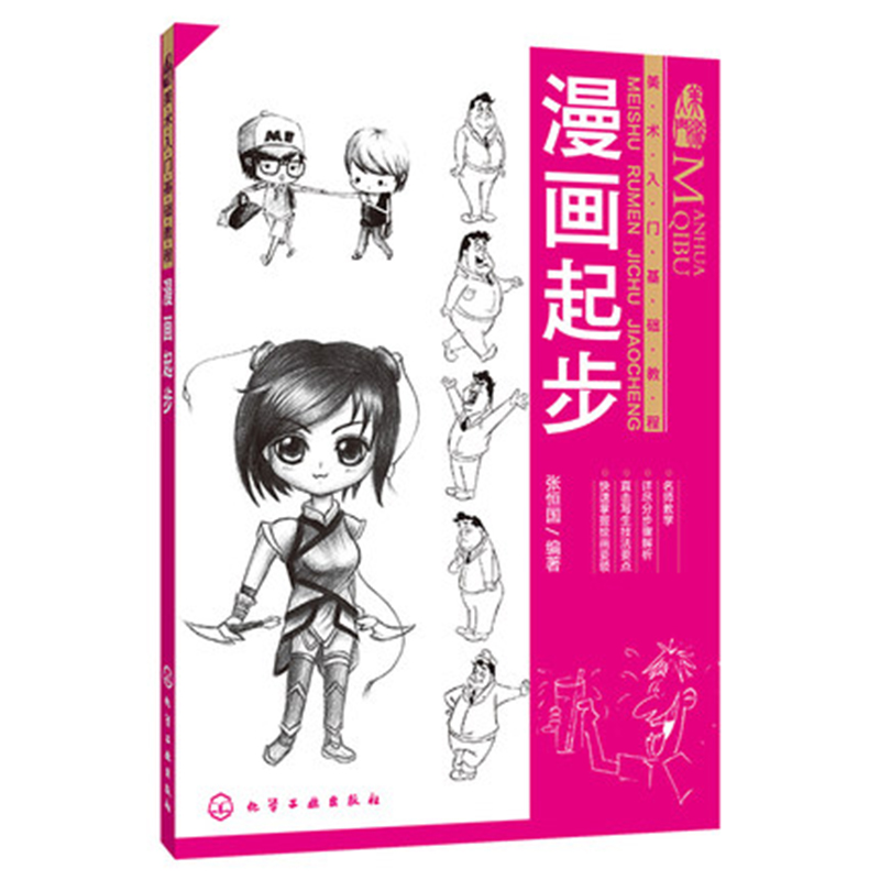 Painting Books Anime Techniques Comics Starting Art Getting Started Basic Tutorial Comics Starting Painting Tutorial Book Libros
