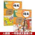2 книжки, Китай, Школьный учебник, учебник, Китайский пиньинь ханзи, китайский язык, книга на китайском языке, начальная школа, 1 класс (Язык: к...