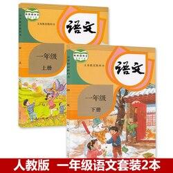 2 books China Student Schoolbook Textbook Chinese PinYin Hanzi Mandarin Language Book Primary School Grade 1 (Language: Chinese)