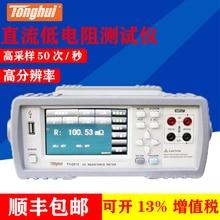 /Changzhou Tonghui TH2516B DC Low Resistance Tester/Ohmmeter Milliohm Meter Microhmmeter