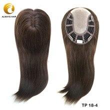 """Alwayshair TP18 14 """"モノトップかつらトッパー女性ストレート人間の髪の女性のかつらクリップでトッパー 120% 密度ヘアピースホット"""