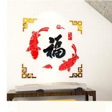 Felicidade boa fortuna acrílico adesivos de parede estilo chinês quadro dourado peixe 3d adesivos de parede arte da casa decoração da parede