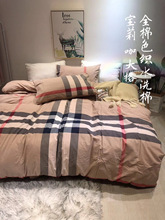 Unprinted cotton yarn-dyed washed cotton four-piece set MUJ cotton bed sheet quilt cover