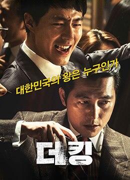 《王者》2017年韩国剧情,动作,犯罪电影在线观看