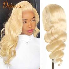 Парик Dejavu 613 блонд с волнистыми волосами, передние парики на сетке 13x4, парики из человеческих волос без повреждений, 13x4x1, передние парики на с...