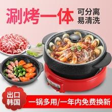 Корейский стиль электрический горячий горшок кухонная посуда Maifan Камень цельный антипригарный жареный kao shuan Многофункциональный черепаховый горшок два-fl
