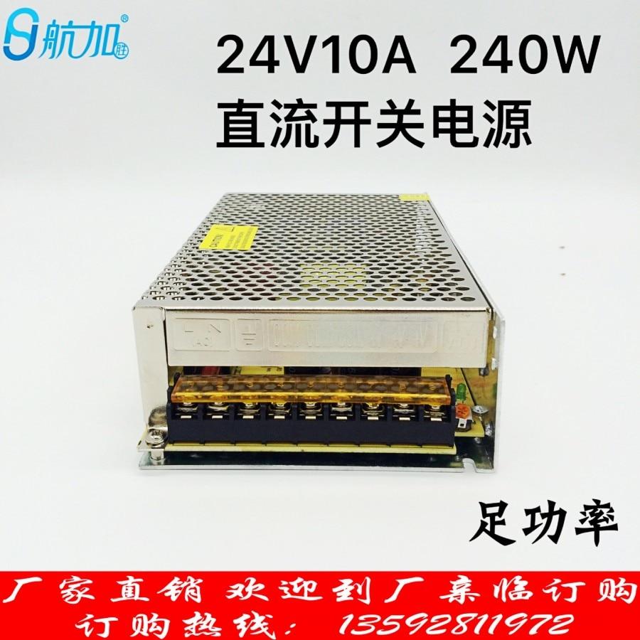 110V / 220V to 24V10A DC 24V Regulated 240W Switching Power Supply HJS-250-24