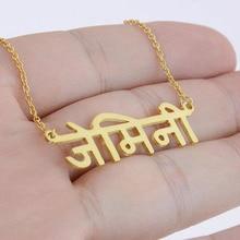 Custom Hindi Name Necklace Yoga Sanskrit Choker Hindu Buddhist Hinduism Stainless Steel Ethnic Style Buddha Choke