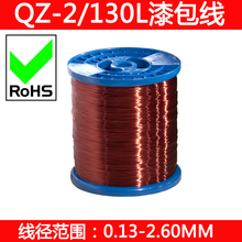 1KG/lot QZ-2/130 polyester enameled copper wire environmental protection enameled wire 0.13-2.5mm free shipping
