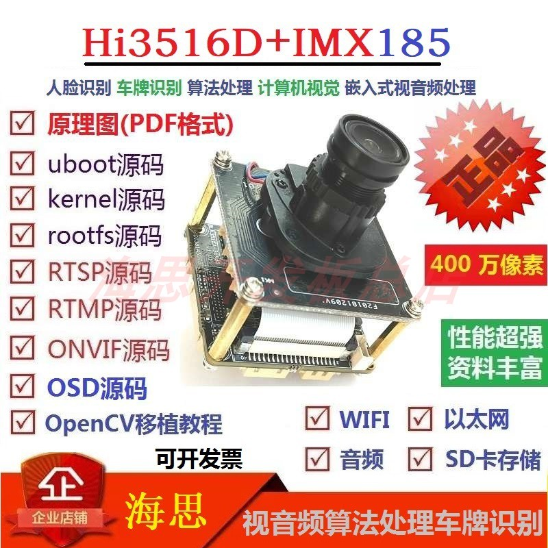 Haisi Hi3516D+IMX185 Starlight Level Wide Dynamic Schematic Diagram Source Code License Plate Recognition Algorithm Processing