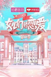 女儿们的恋爱第二季VIP加长版[更新至20191113]